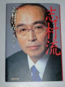 志村流 - 金・ビジネス・人生の成功哲学